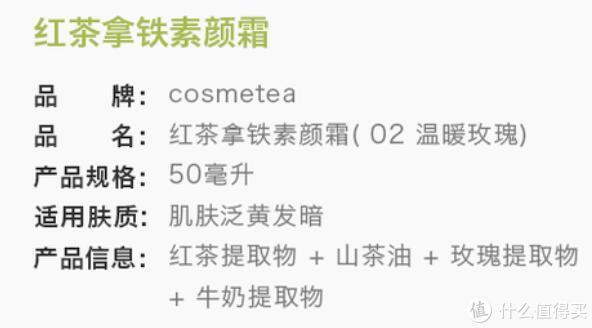 Cosmetea红茶拿铁素颜霜--粗卤汉子的精致尝试(隔壁小孩都吓哭了)