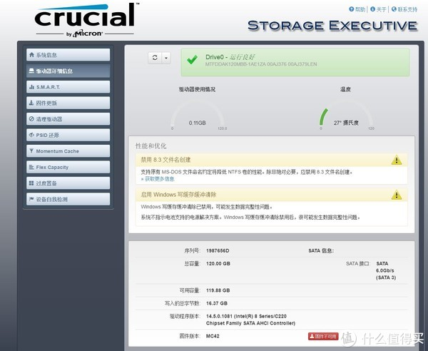 镁光固态管理软件