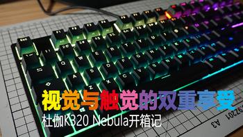 视觉与触觉的双重享受——杜伽K320 Nebula开箱记