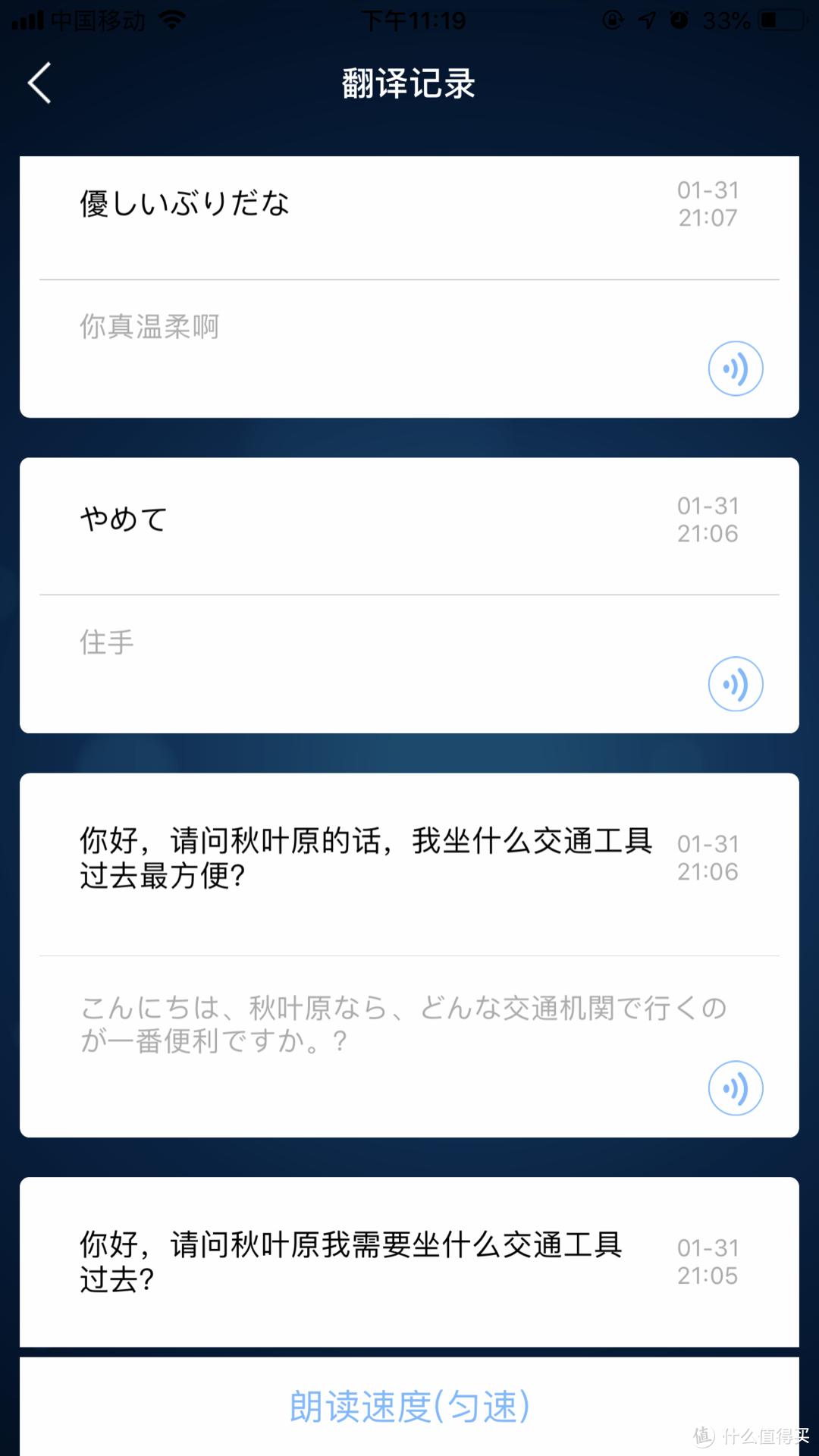"""哆啦A梦的""""翻译魔芋""""?——逸豆智能旅行管家众测报告"""