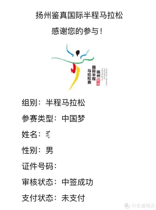 扬州半马,2019第一签,喜极而涕