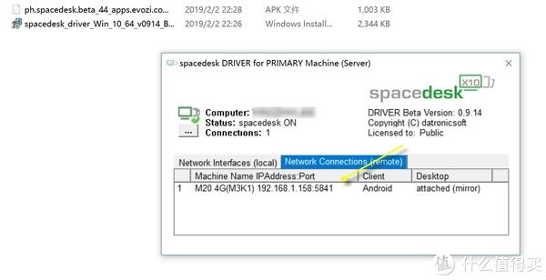 Spacedesk服务器运行后,自动搜索网络中的客户机