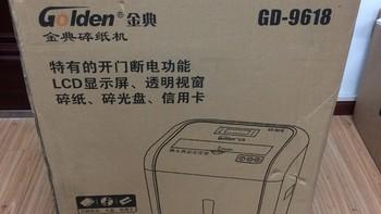 金典 GD-9618碎纸机购买理由(品牌 型号 功能)