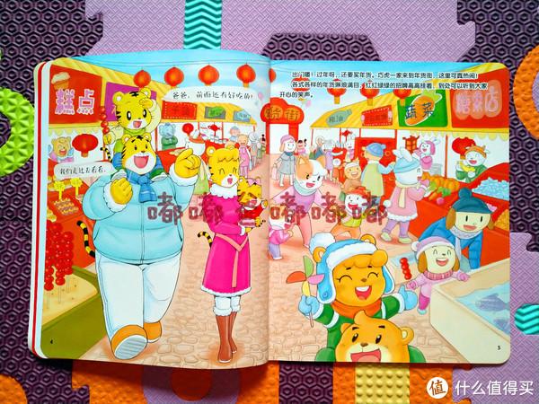 新年主题的小绘本加分了!嘟爸带你一起体验巧虎幼幼版2019年第2期
