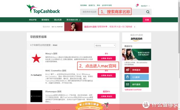 TopCashback 网站