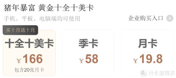 爱奇艺会员怎么买?黄金年卡+京东年卡低至99元!