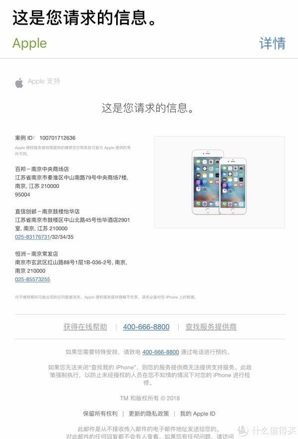 享受苹果的维修计划到底有多难?——或许你可以换个方式维护自己的合法权益