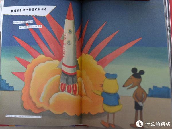 我的青春像一部国产动画片!《火箭!发射吧》