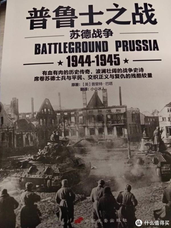 一本好的文献,从平民和士兵角度完整诠释加里宁格勒的身前之事