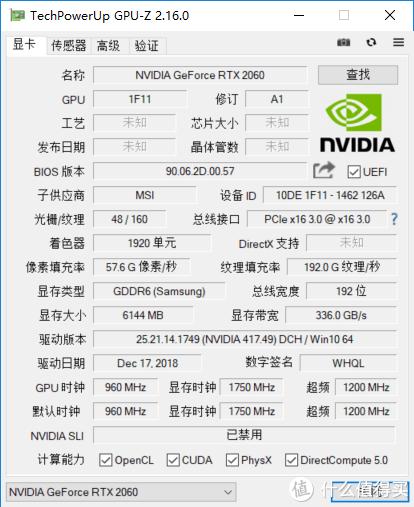 GPU-Z还不能完全识别这款显卡,可能是太新了