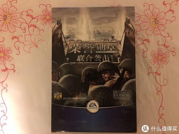 老PC游戏分享第六弹:荣誉勋章—联合袭击