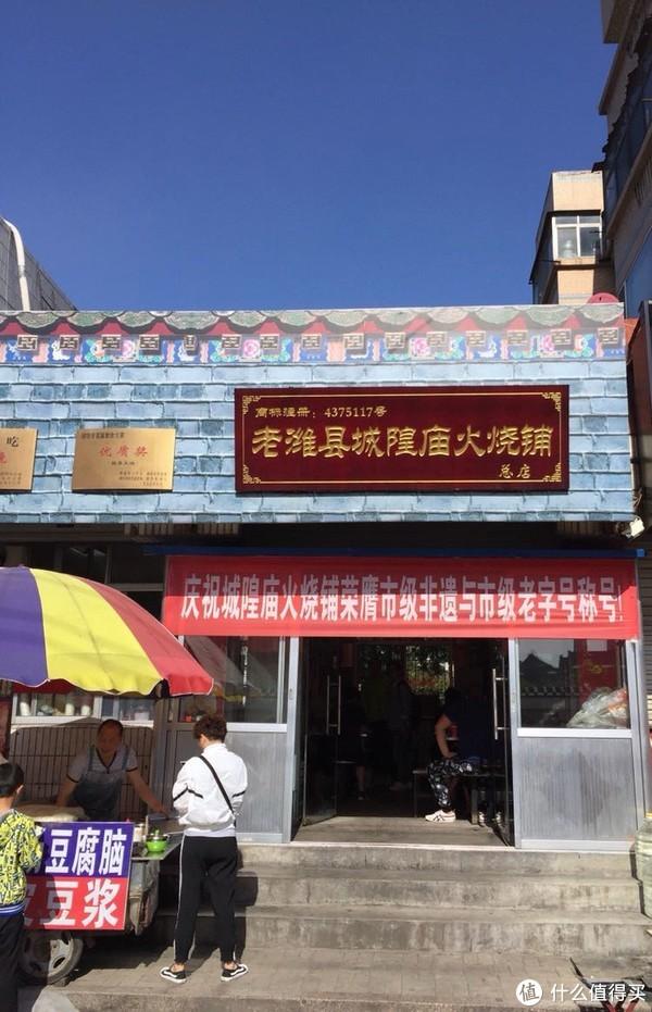 青岛-潍坊双城食记