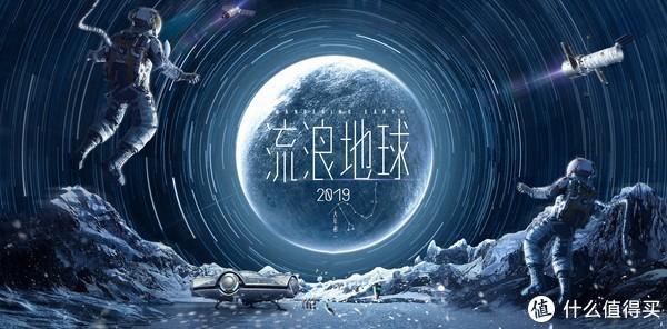 新年第一天 我和家人看了场电影,《流浪地球》观后感,幸好,地球活了
