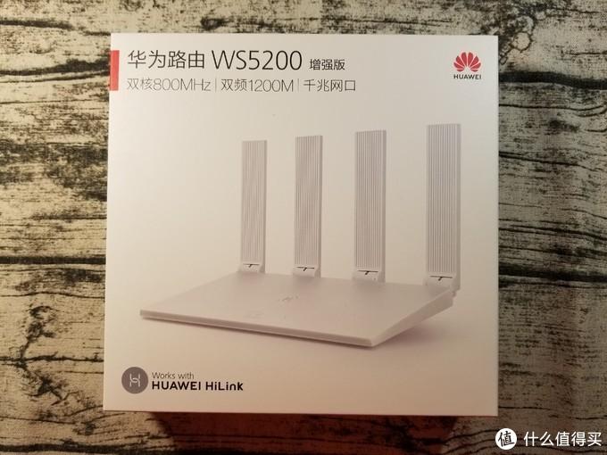 华为路由器 WS5200 增强版 开箱+使用体验