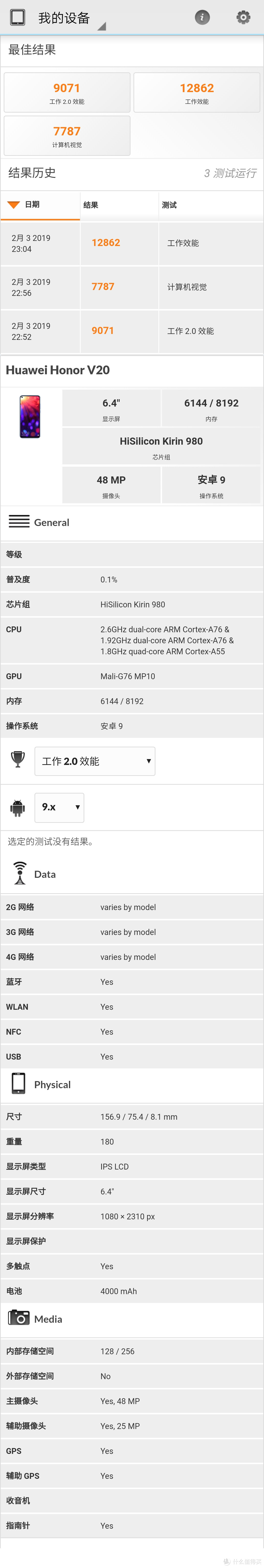 过年期间的礼物:荣耀V20 8GB+256G MOSCHINO顶配联名版使用体验
