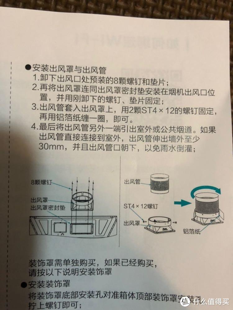 云米15立方大吸力 侧吸式一级能效智能抽油烟机 评测
