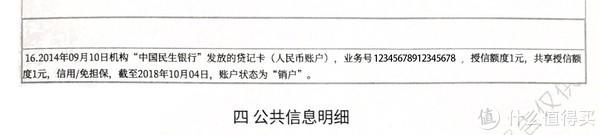个人信用知多少?中国人民银行个人征信不完全解读