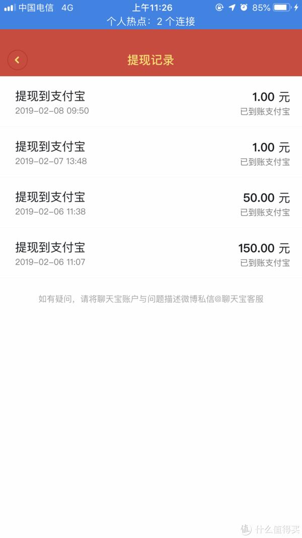 200块交个朋友:2019春节聊天宝大羊腿真香