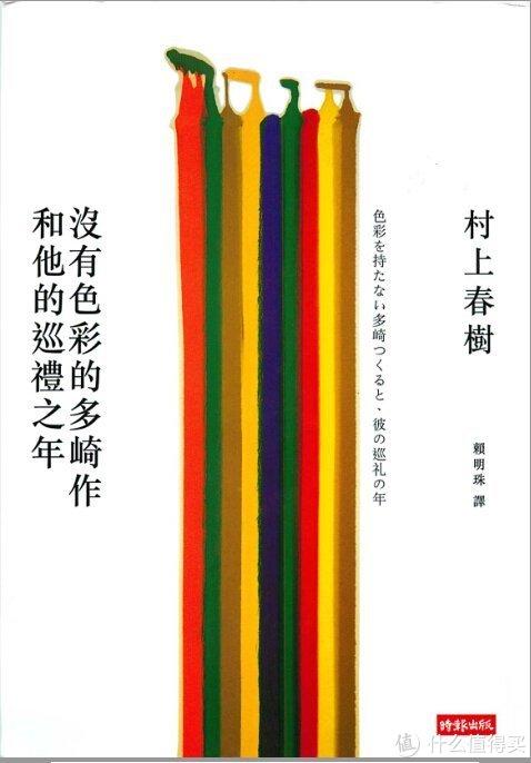 ▲台版封面(也是日版的设计)