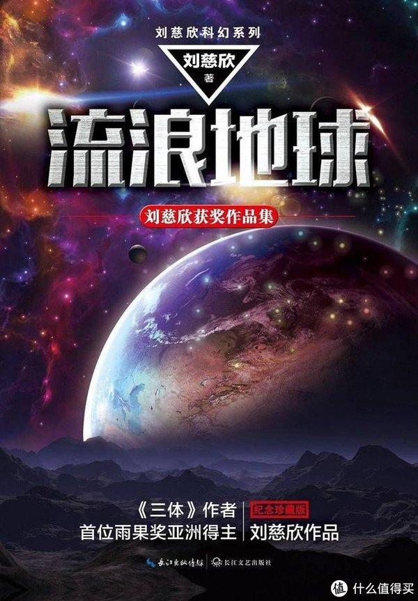 《流浪地球》书评,2019春节最推荐的一部电影