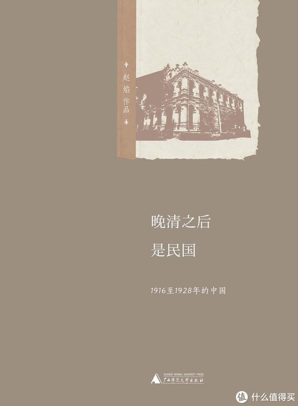 回眸近代中国,多元化读史小分享