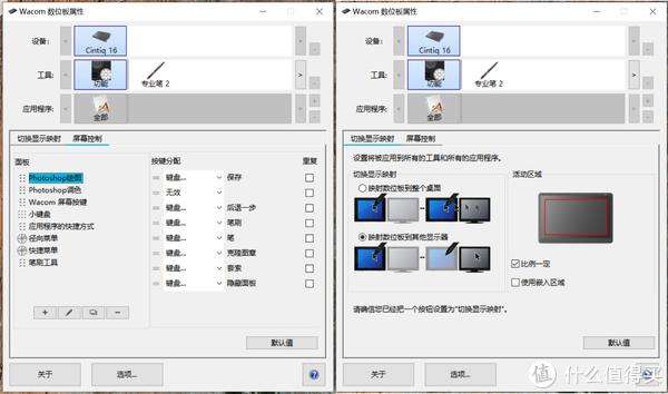 屏幕控制设置和切换显示映射选项