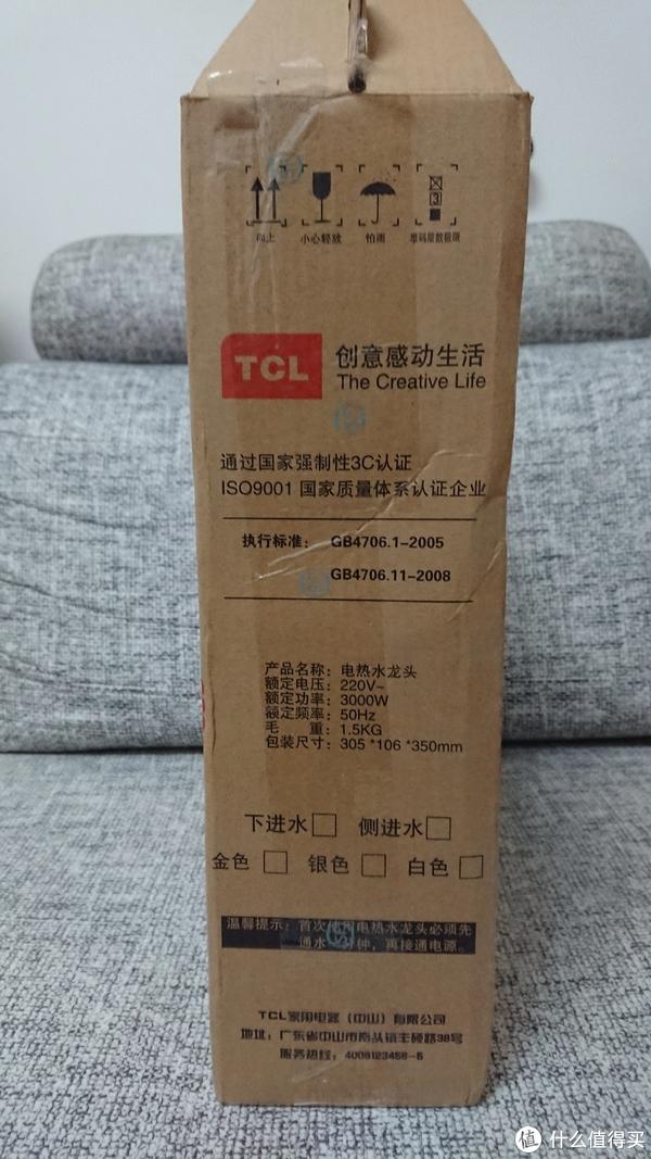 健康电器,关爱家人-TCL电热水龙头简评