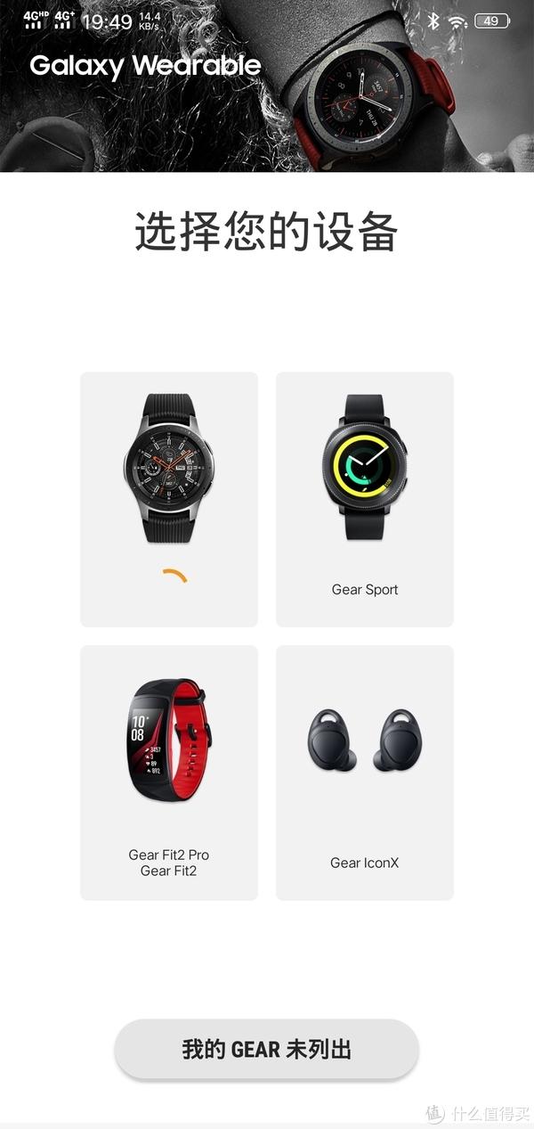 除了最新的Galaxy Watch,也支持之前的硬件设备。