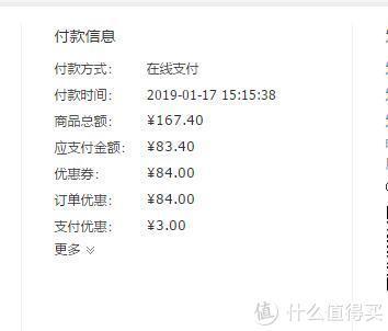 京东的优惠也是五花八门,现在主要是白条支付优惠券