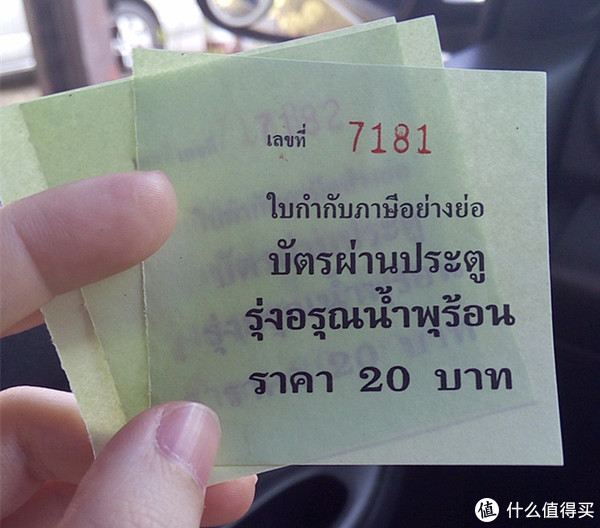 门票20泰铢,4块人民币