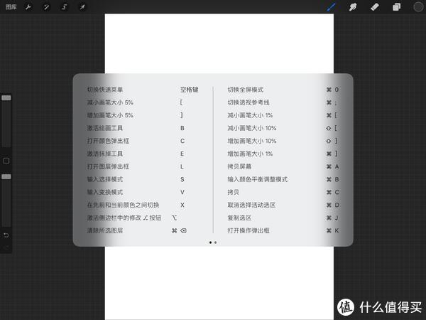 两页的快捷键,其中很多和ps的操作一致