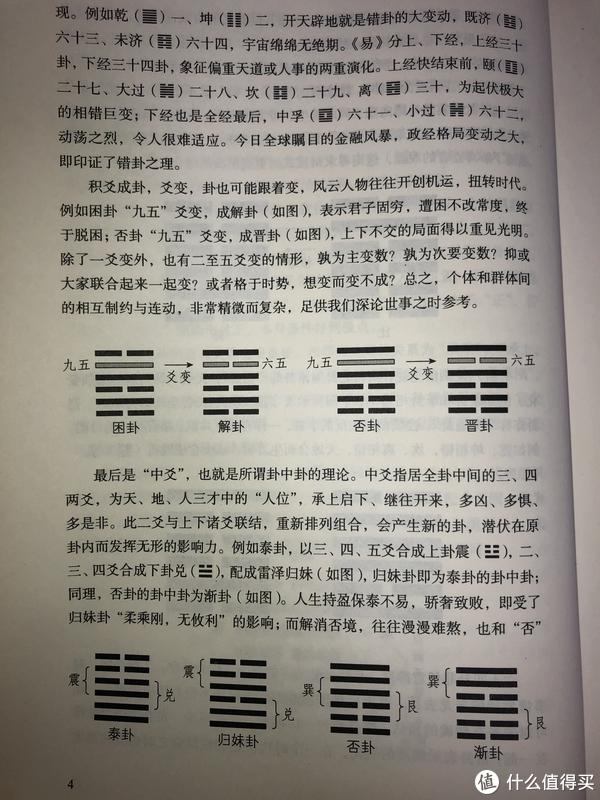 最适合易经初学者的两套经典:易断全书,完全破解易经密码