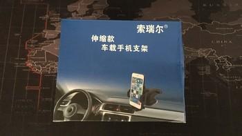 索瑞尔 两用式车载手机支架外观展示(吸盘|调节扭|出风口)