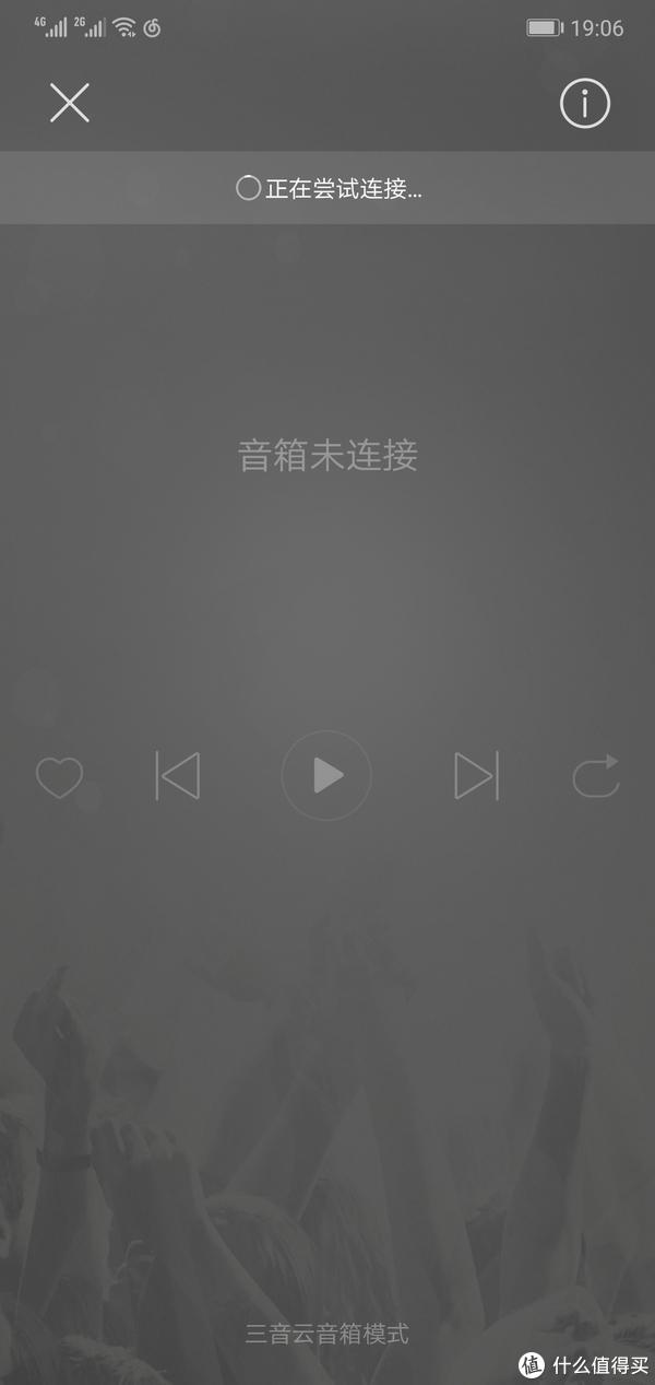 画蛇添足or狗尾续貂的升级?网易三音云音箱最新升级感受