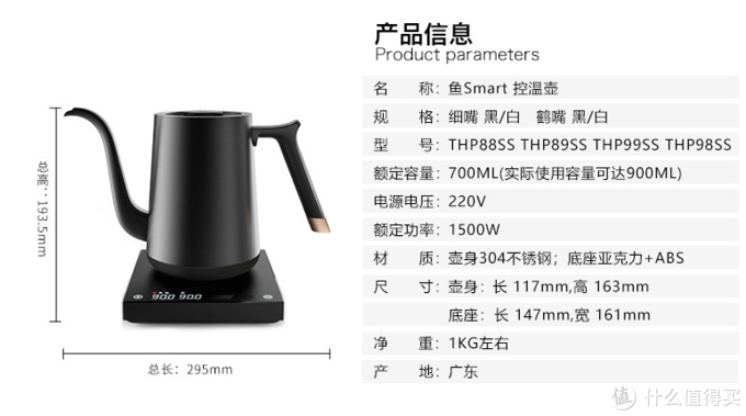 来一把带控温的壶?泰摩 鱼Smart智能温控手冲壶