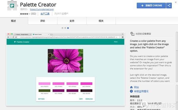 如何做出漂亮的网页:设计师必备的扩展(二)