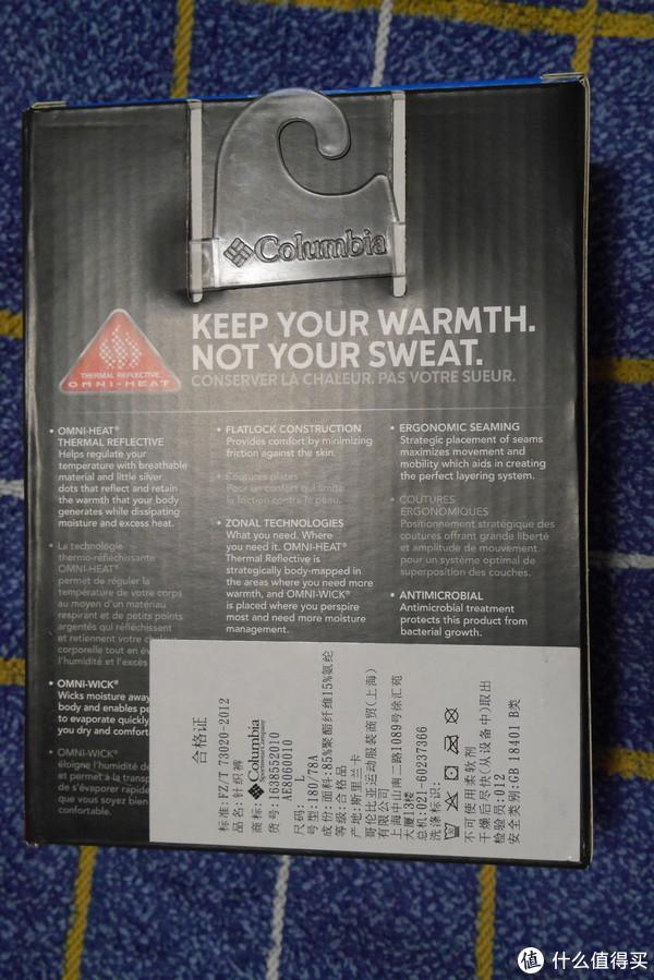 对冬天起码的尊重,一条亮瞎眼的秋裤:Columbia 哥伦比亚 速干热能反射保暖裤