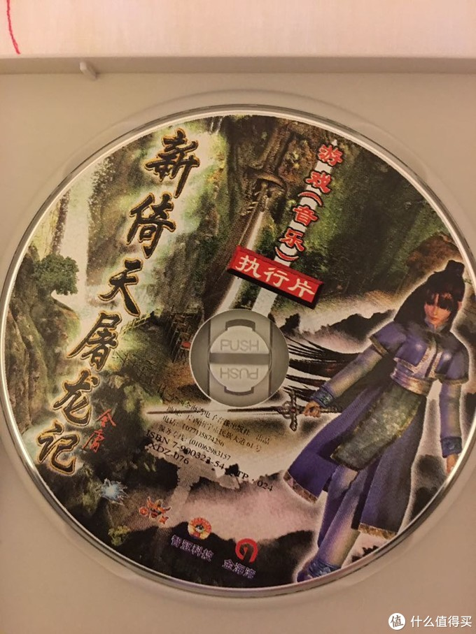 老PC游戏分享第十二弹:新倚天屠龙记