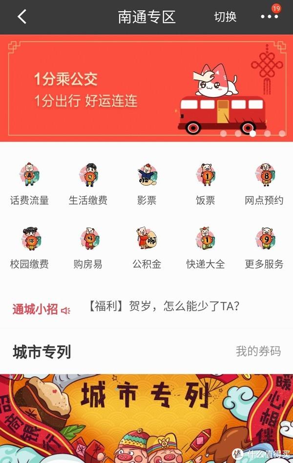 羊毛党——用招商银行App坐公交0.01元(南通可行,其他地区未知)