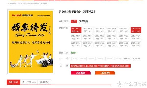 北京海淀的场次安排非常多,中小城市一般集中在周五、周六、周日晚上,下午场比较少