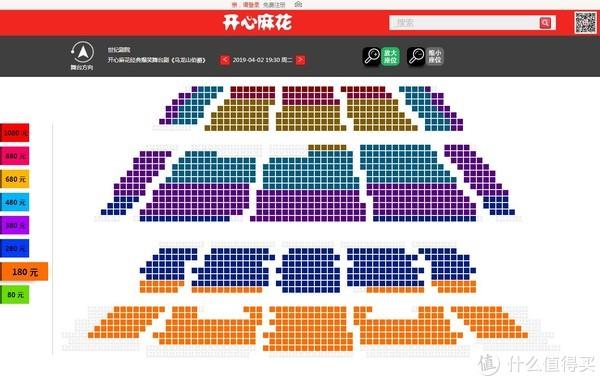 票价及座位分布,越靠前越居中的座位票价越高