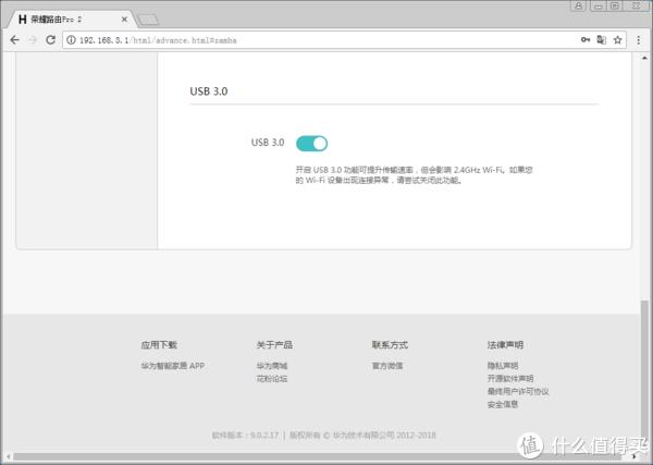荣耀pro2的usb3.0开启,并插上移动固态硬盘。