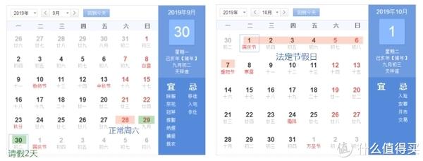 2019全年法定节假日拼假指南