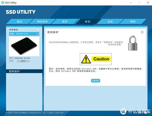 东芝XS700移动固态硬盘 开箱
