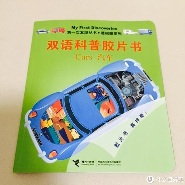 家有小车迷?就用这长长长的车绘本书单照着买吧!