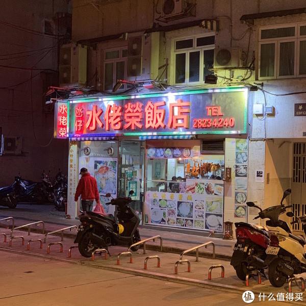 水佬荣(地址:氹仔旧飞能便度657辉苑地铺)