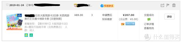 大阪周游卡订单