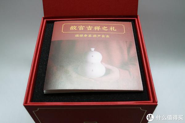 """来自于""""故宫""""的礼物(下)—灵仙如意.便携笔记本,福禄寿喜.黄铜书签 & 葫芦食盒"""