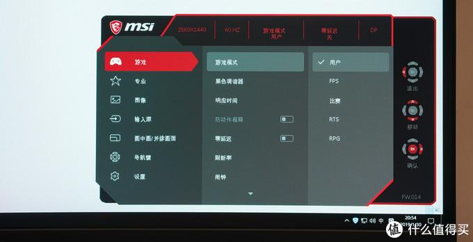 用过144Hz的都说真香 MSI微星MPG27CQ显示器深度体验