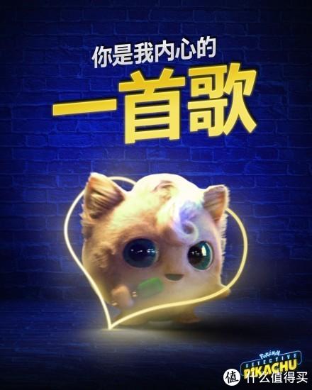 重返宝可梦:大电影情人节海报《宝可梦Go》将推AR拍照